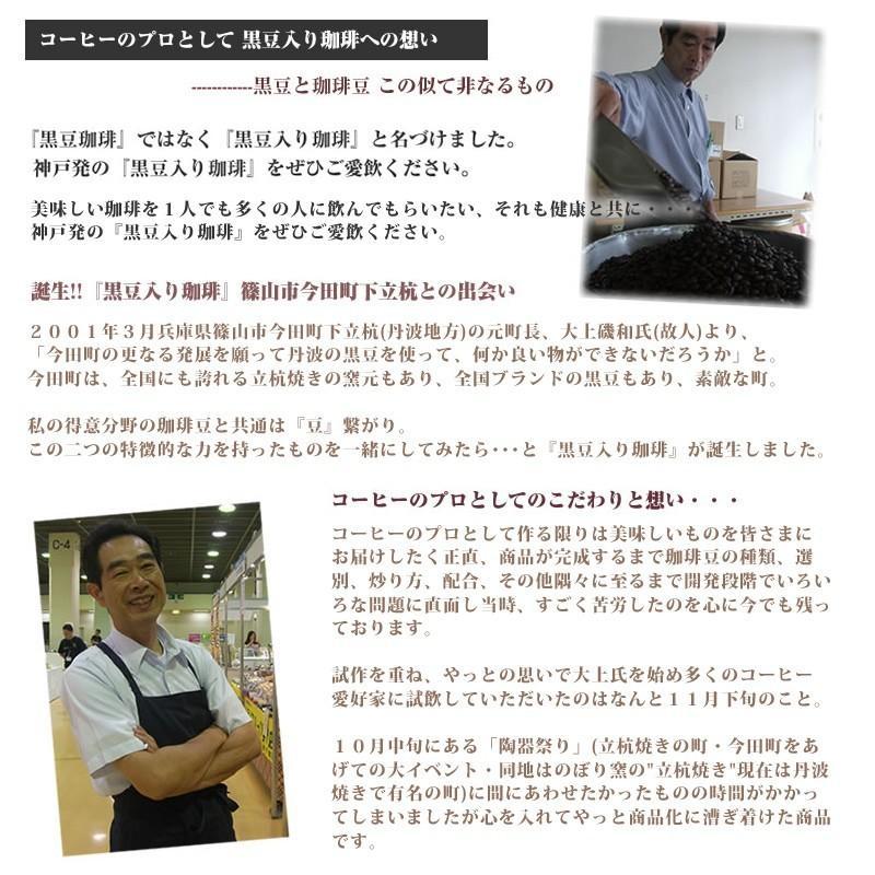 「コア・コーヒー」黒豆入り珈琲レギュラータイプ180g hyogo-tokusanhin 05