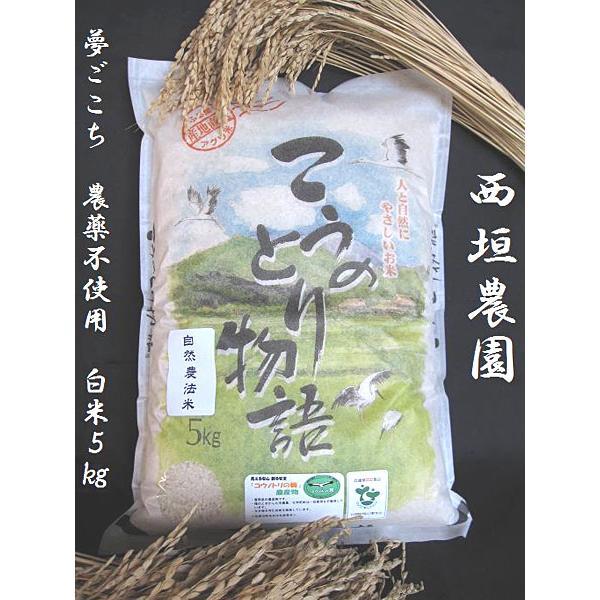 「西垣農園」こうのとり物語 夢ごこち 白米5kg(自然農法米 農薬不使用) hyogo-tokusanhin