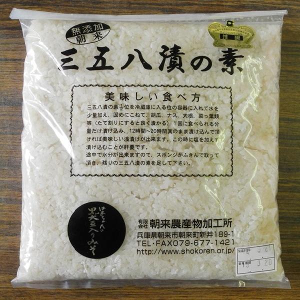 「朝来農産物加工所」三五八漬けの素 850gパック入り|hyogo-tokusanhin|02