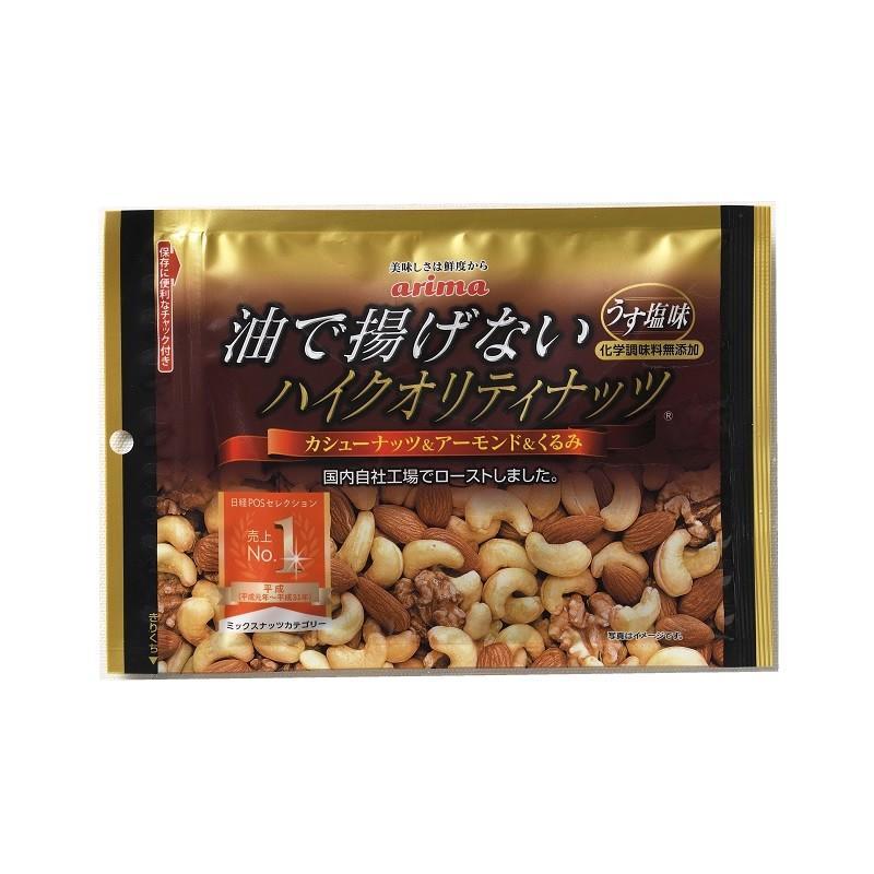 「ひょうごふるさと館」有馬芳香堂 油で揚げないハイクオリティナッツ(407-15) hyogo-tokusanhin