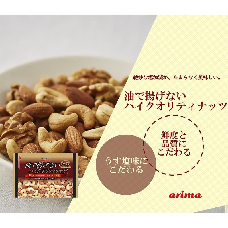「ひょうごふるさと館」有馬芳香堂 油で揚げないハイクオリティナッツ(407-15) hyogo-tokusanhin 03