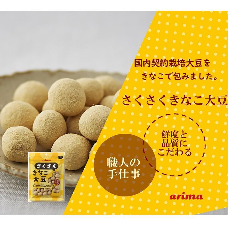 「ひょうごふるさと館」有馬芳香堂 さくさくきなこ大豆(407-27)|hyogo-tokusanhin|03