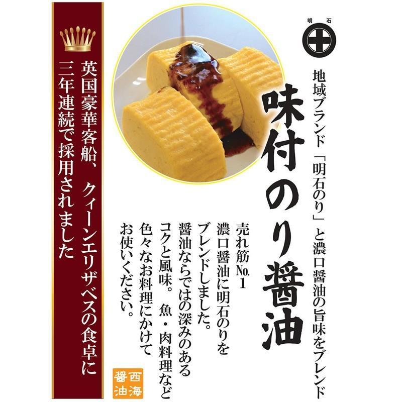 「ひょうごふるさと館」西海醤油 味付けのり醤油(525-2)|hyogo-tokusanhin|02