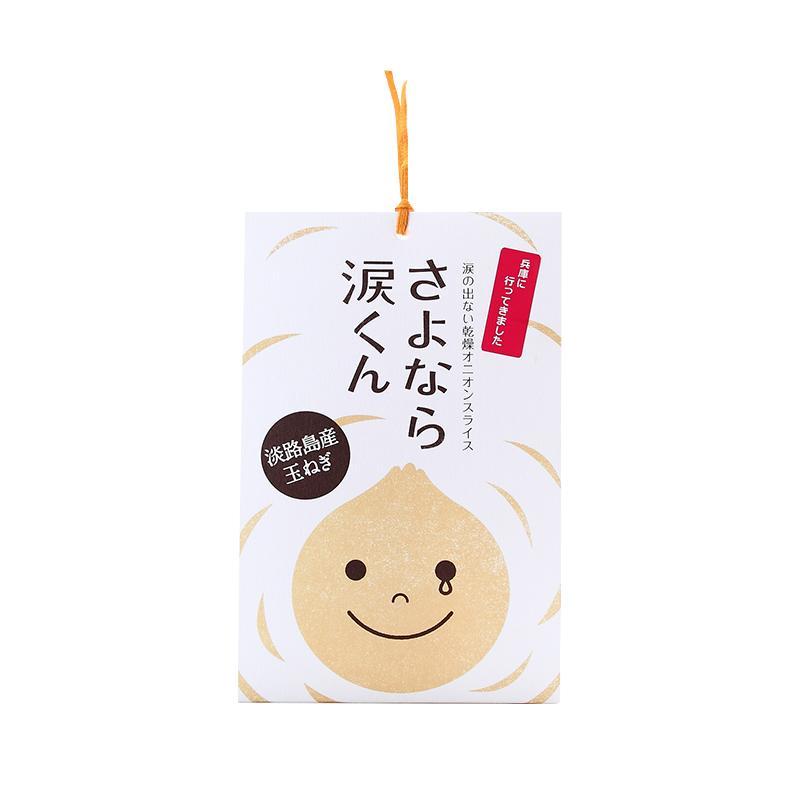 「ひょうごふるさと館」環健社 淡路島産たまねぎ使用さよなら涙くん(635-1)|hyogo-tokusanhin