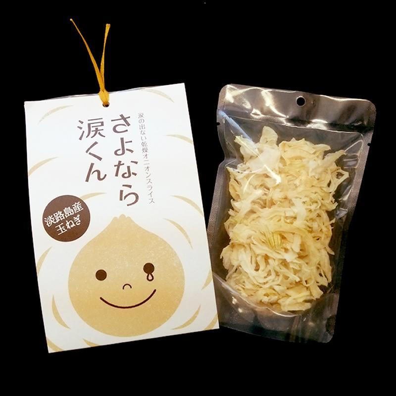 「ひょうごふるさと館」環健社 淡路島産たまねぎ使用さよなら涙くん(635-1)|hyogo-tokusanhin|03