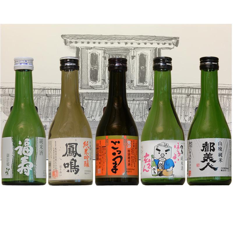 「ひょうごふるさと館」神戸酒類販売 隠れ名酒のほろ酔いセット(912-155)|hyogo-tokusanhin