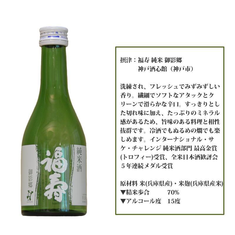 「ひょうごふるさと館」神戸酒類販売 隠れ名酒のほろ酔いセット(912-155)|hyogo-tokusanhin|05
