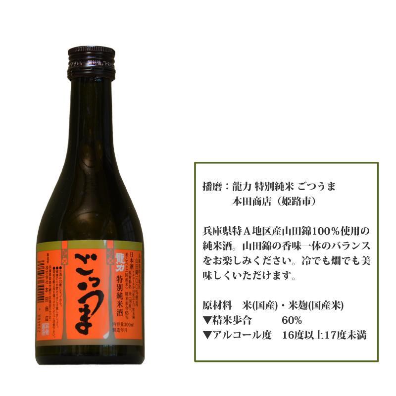 「ひょうごふるさと館」神戸酒類販売 隠れ名酒のほろ酔いセット(912-155)|hyogo-tokusanhin|06