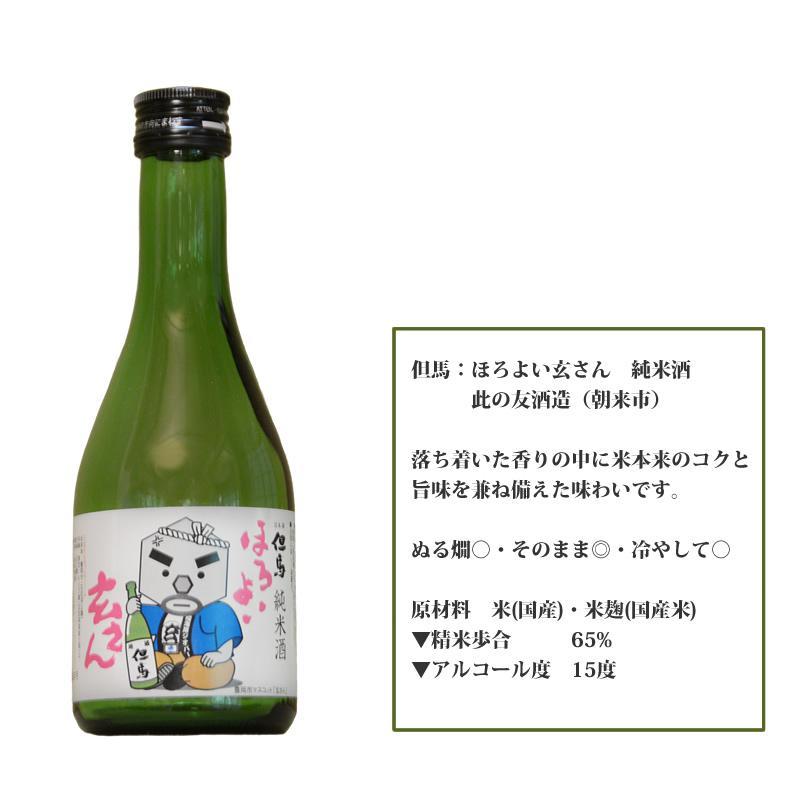 「ひょうごふるさと館」神戸酒類販売 隠れ名酒のほろ酔いセット(912-155)|hyogo-tokusanhin|07