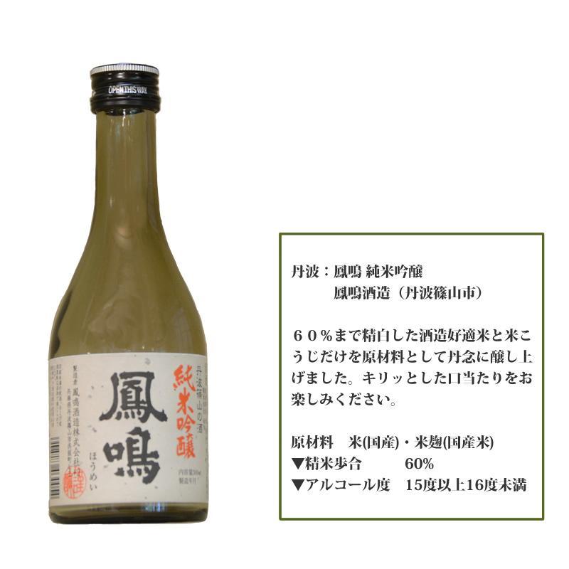 「ひょうごふるさと館」神戸酒類販売 隠れ名酒のほろ酔いセット(912-155)|hyogo-tokusanhin|08