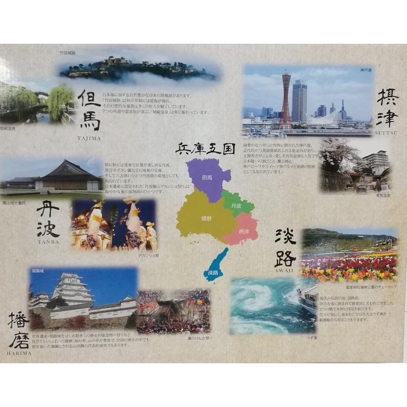 「ひょうごふるさと館」神戸酒類販売 兵庫五国飲みくらべセット(912-156) hyogo-tokusanhin 11