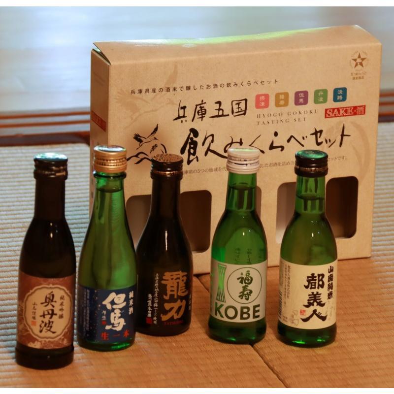 「ひょうごふるさと館」神戸酒類販売 兵庫五国飲みくらべセット(912-156) hyogo-tokusanhin 03
