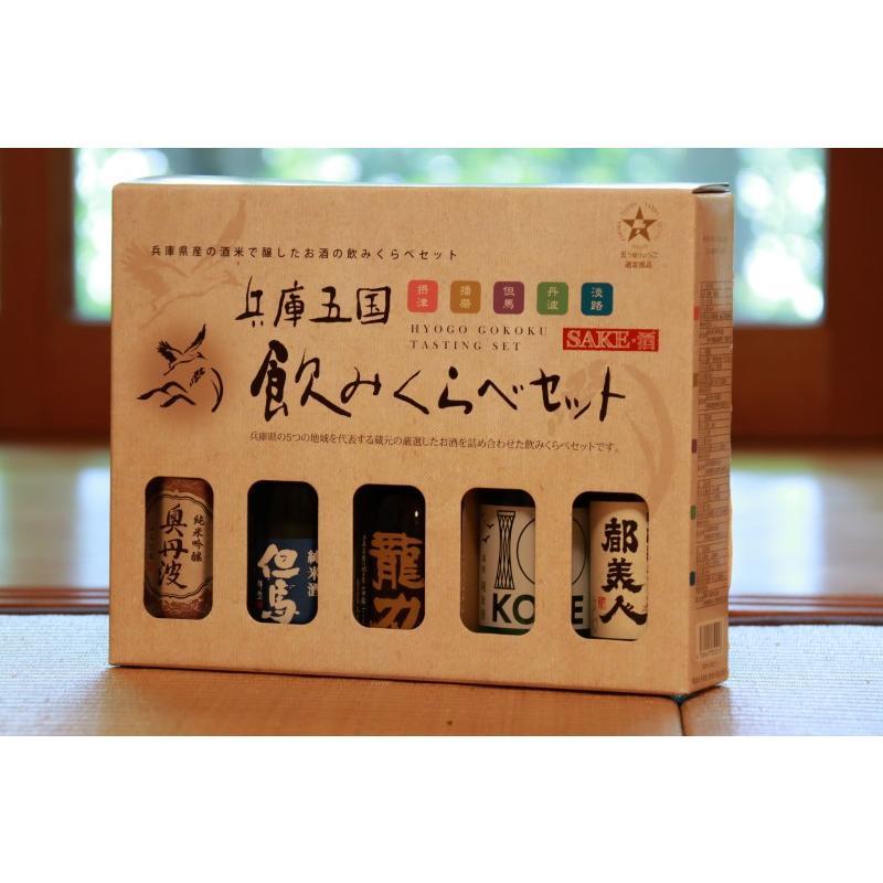 「ひょうごふるさと館」神戸酒類販売 兵庫五国飲みくらべセット(912-156) hyogo-tokusanhin 04