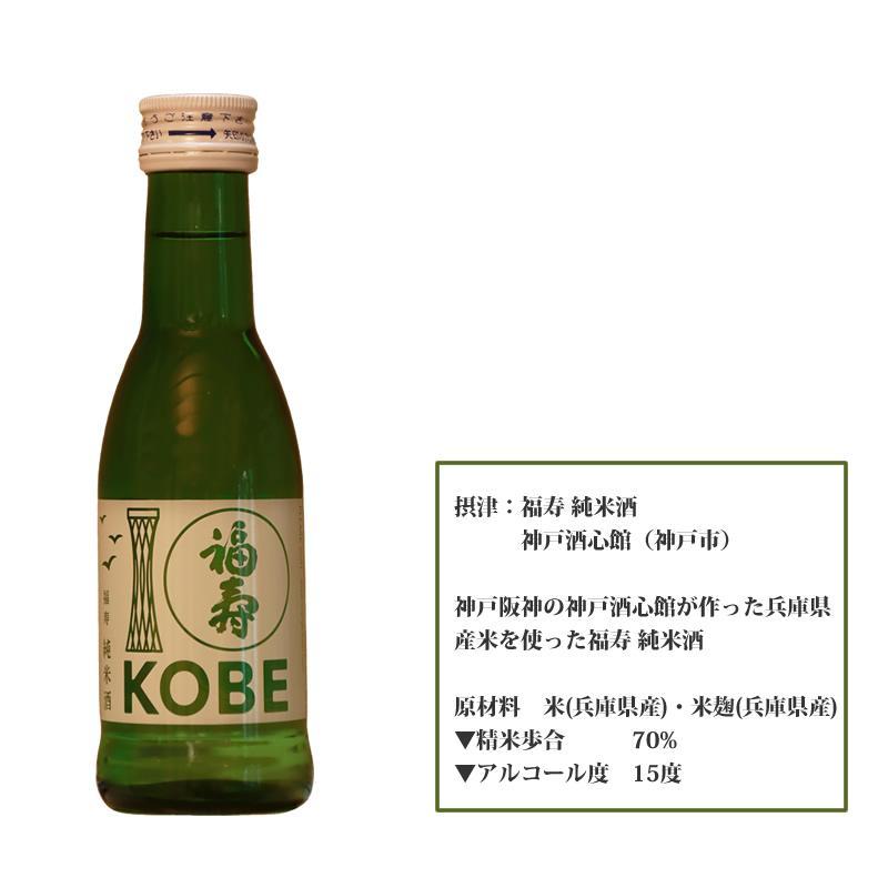 「ひょうごふるさと館」神戸酒類販売 兵庫五国飲みくらべセット(912-156) hyogo-tokusanhin 06