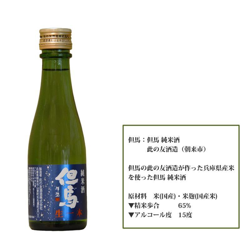 「ひょうごふるさと館」神戸酒類販売 兵庫五国飲みくらべセット(912-156) hyogo-tokusanhin 08