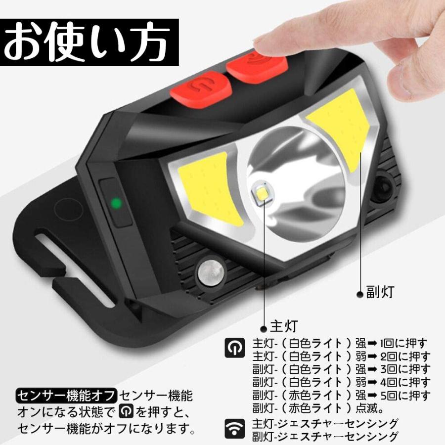 ヘッドライト 充電式 超強力 LED ヘッドランプ 釣り センサー機能 アウトドア キャンプ 登山 センサー LEDライト 作業用 防災 6モード 角度調節可 IPX4防水 hyp 02