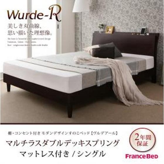 すのこベッド 棚 コンセント付き Wurde−R ヴルデアール マルチラスダブルデッキスプリングマットレス付き シングル