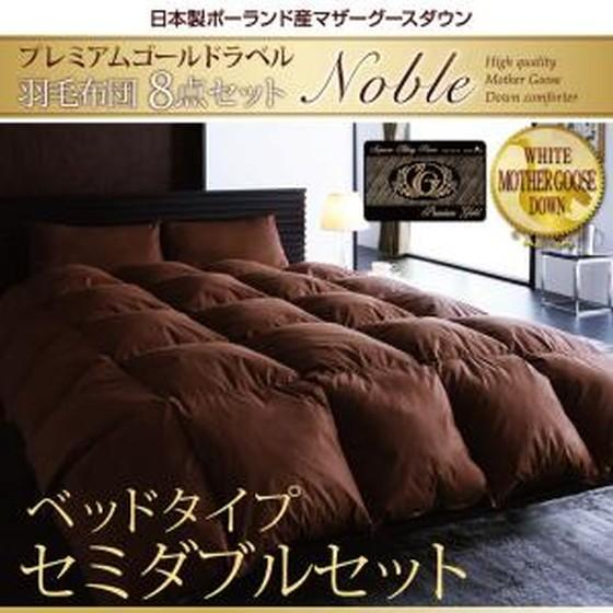 羽毛布団8点セット 日本製 ポーランド産 プレミアムゴールドラベル Noble ベッドタイプ セミダブル