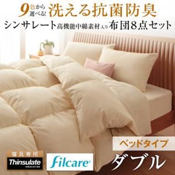 布団セット シンサレート高機能中綿素材入り布団 8点セット ベッドタイプ ダブル