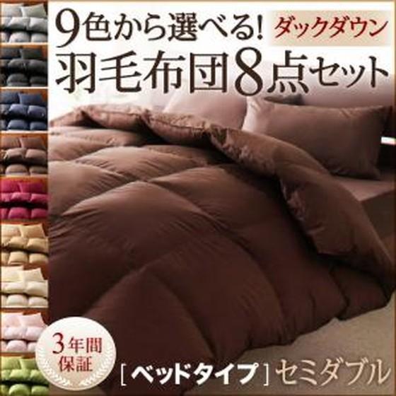 羽毛布団セット ダックタイプ 8点セット ベッドタイプ セミダブル