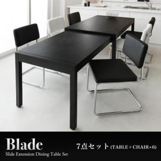 ダイニングセット スライド伸縮テーブル Blade ブレイド 7点セット(テーブルW135−235 + チェア6脚)