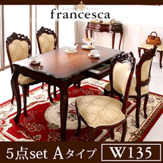 アンティーク調クラシック家具シリーズ francesca フランチェスカ フランチェスカ ダイニング5点セットAタイプ(テーブルW135+チェア肘なし×4)