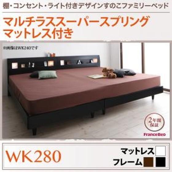 すのこベッド 棚 コンセント ライト ALUTERIA アルテリア フランスベッドマルチラススーパースプリングマットレス付き ワイドK280