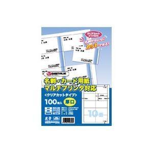 2019超人気 (業務用20セット) ジョインテックス 名刺カード用紙 100枚 クリアカットA059J, カホマチ e36f6c70