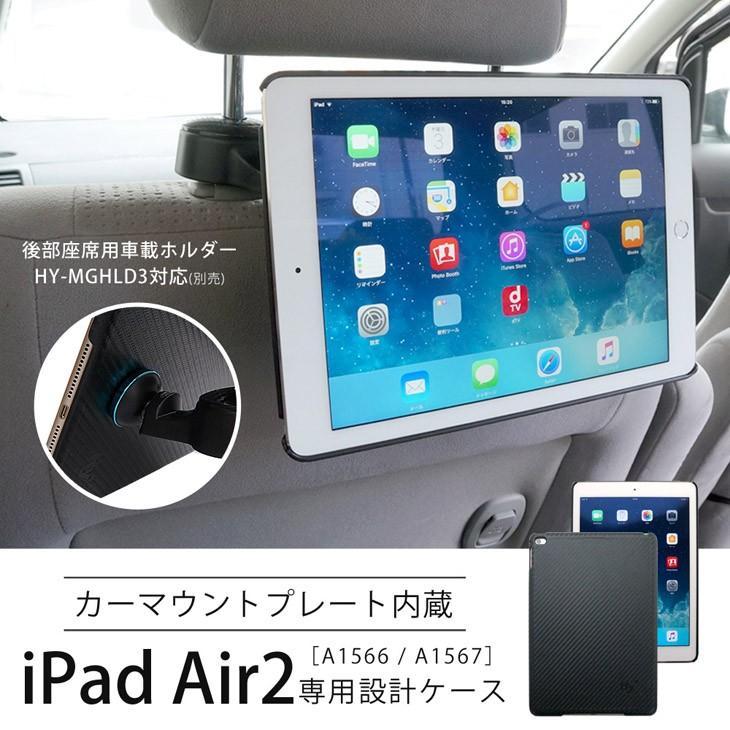 Hy+ iPad Air2(A1566、A1567) 後部座席カーマウントプレート内蔵ケース ブラック hyplus