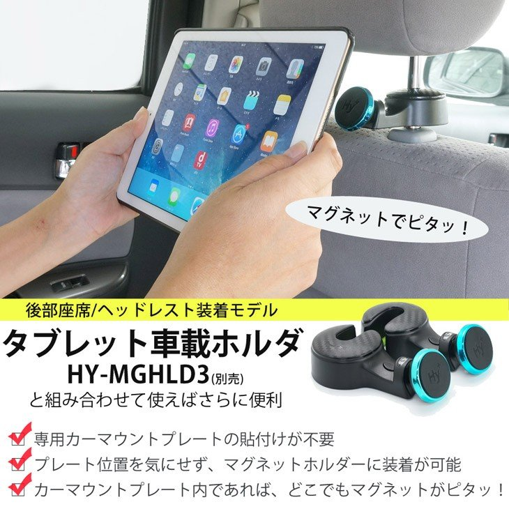 Hy+ iPad Air2(A1566、A1567) 後部座席カーマウントプレート内蔵ケース ブラック hyplus 03