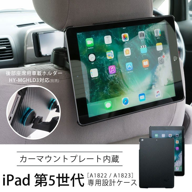 Hy+ iPad 第5世代(A1822、A1823) 後部座席カーマウントプレート内蔵ケース ブラック hyplus