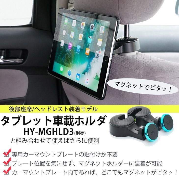 Hy+ iPad 第5世代(A1822、A1823) 後部座席カーマウントプレート内蔵ケース ブラック hyplus 03