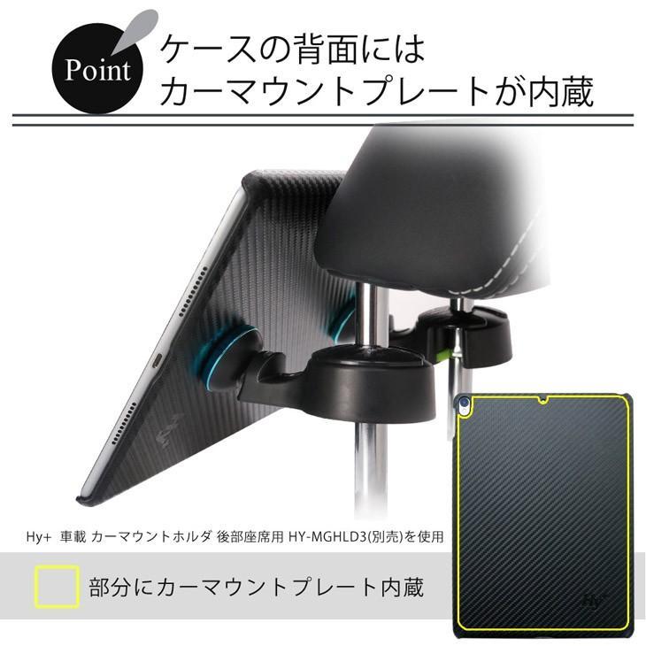 Hy+ iPad Pro 10.5インチ(A1701、A1709) 後部座席カーマウントプレート内蔵ケース ブラック|hyplus|02