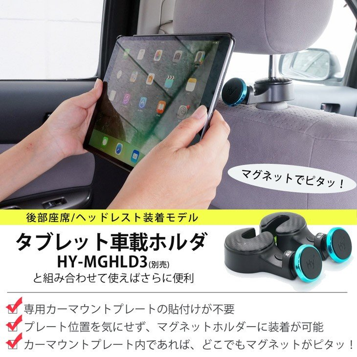 Hy+ iPad Pro 10.5インチ(A1701、A1709) 後部座席カーマウントプレート内蔵ケース ブラック|hyplus|03
