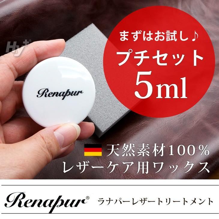 Renapur(ラナパー) レザートリートメント 5ml スポンジ1個付き プチ ...