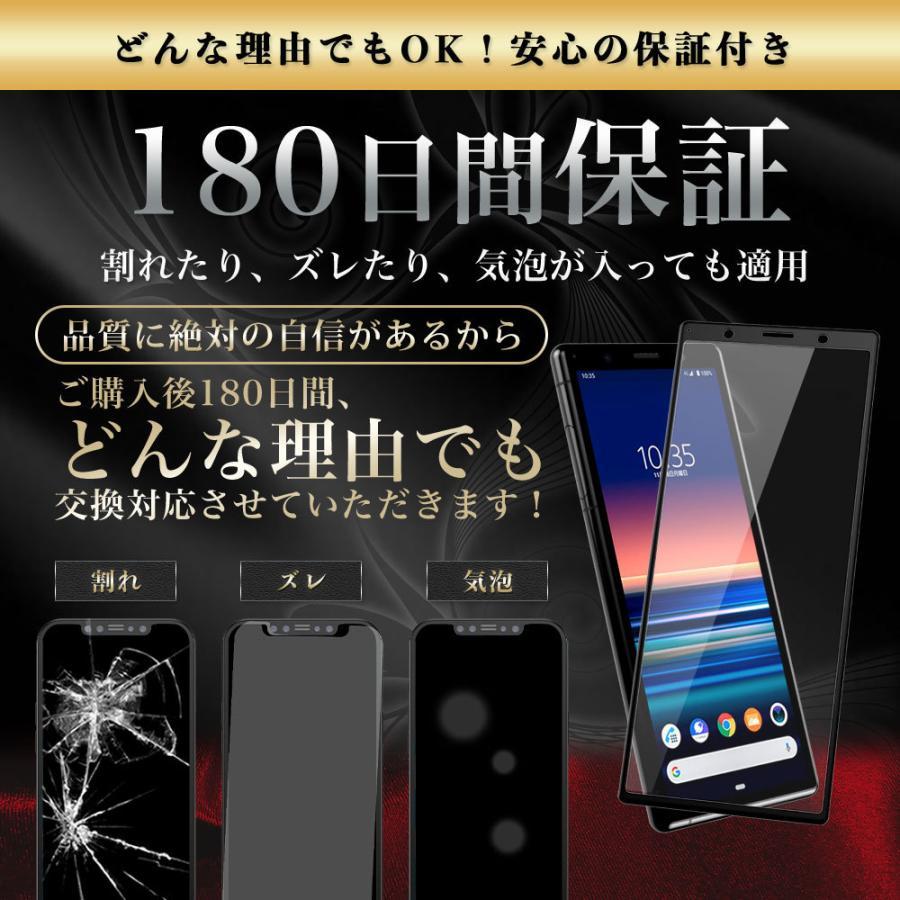 Xperia5 ガラスフィルム SO-01M SOV41 全面 保護 吸着 日本産ガラス仕様 hyplus 11