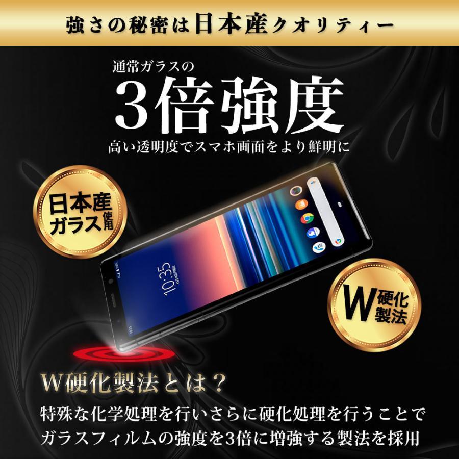 Xperia5 ガラスフィルム SO-01M SOV41 全面 保護 吸着 日本産ガラス仕様 hyplus 06
