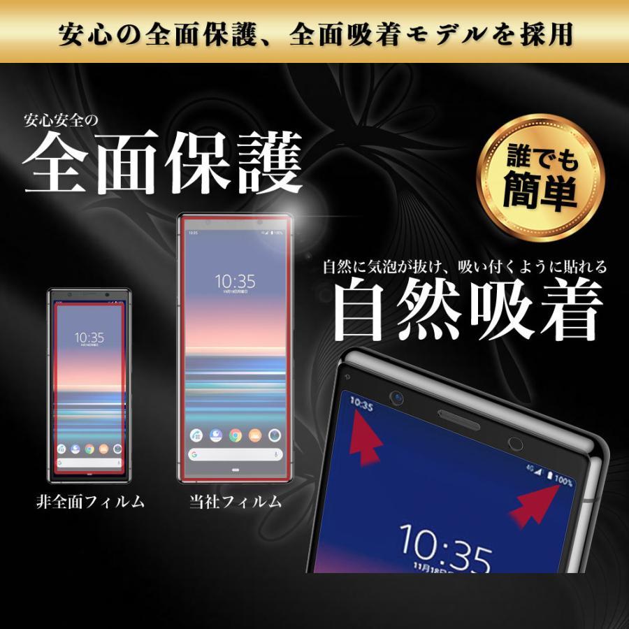 Xperia5 ガラスフィルム SO-01M SOV41 全面 保護 吸着 日本産ガラス仕様 hyplus 07
