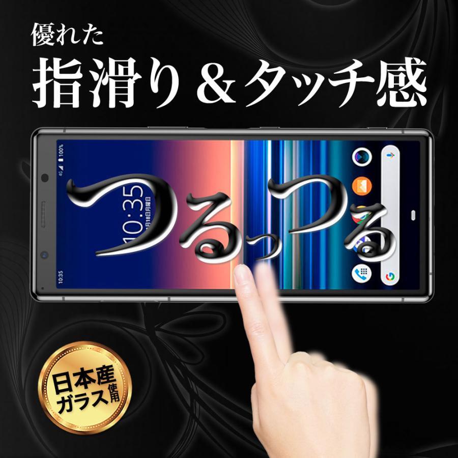 Xperia5 ガラスフィルム SO-01M SOV41 全面 保護 吸着 日本産ガラス仕様 hyplus 10