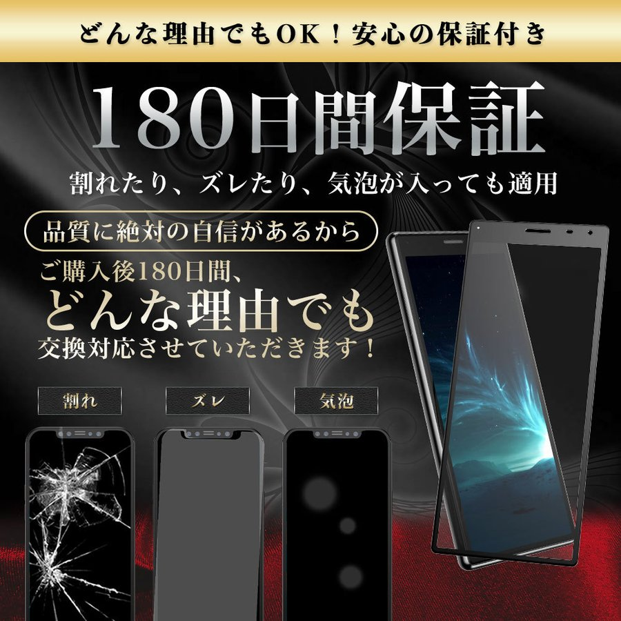 Xperia8 ガラスフィルム SOV42 Xperia8 Lite 全面 保護 吸着 日本産ガラス仕様|hyplus|11