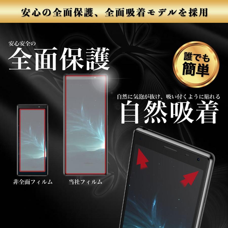 Xperia8 ガラスフィルム SOV42 Xperia8 Lite 全面 保護 吸着 日本産ガラス仕様|hyplus|07