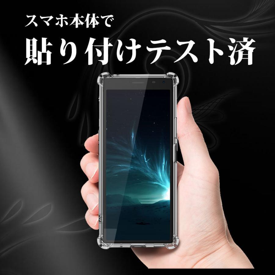 Xperia8 ガラスフィルム SOV42 Xperia8 Lite 全面 保護 吸着 日本産ガラス仕様|hyplus|08