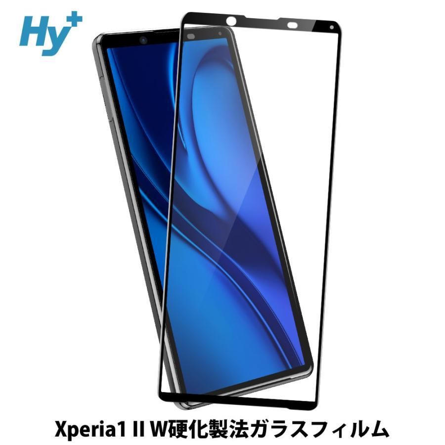 Xperia 1 II ガラスフィルム SO-51A SOG01 全面 保護 吸着 日本産ガラス仕様 hyplus