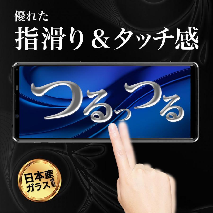 Xperia 1 II ガラスフィルム SO-51A SOG01 全面 保護 吸着 日本産ガラス仕様 hyplus 11