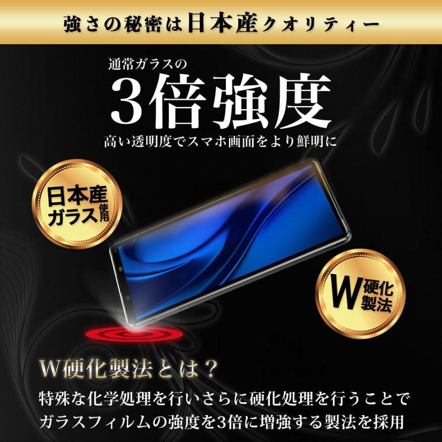 Xperia 1 II ガラスフィルム SO-51A SOG01 全面 保護 吸着 日本産ガラス仕様 hyplus 06