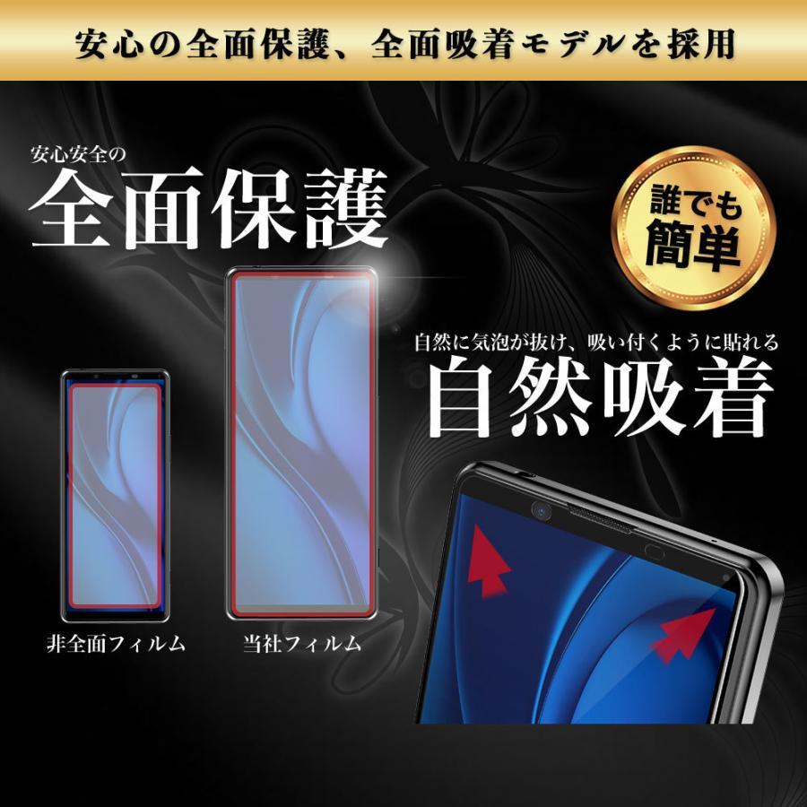 Xperia 1 II ガラスフィルム SO-51A SOG01 全面 保護 吸着 日本産ガラス仕様 hyplus 07