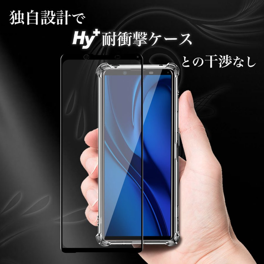 Xperia 1 II ガラスフィルム SO-51A SOG01 全面 保護 吸着 日本産ガラス仕様 hyplus 09