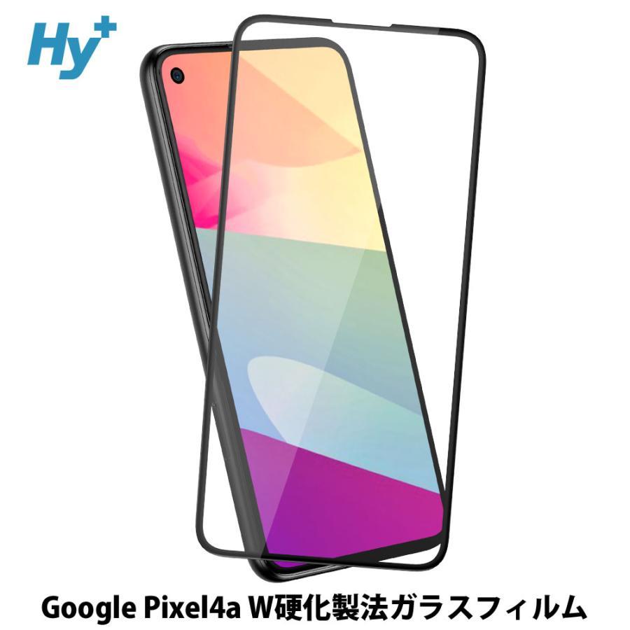 Google Pixel4a ガラスフィルム|hyplus