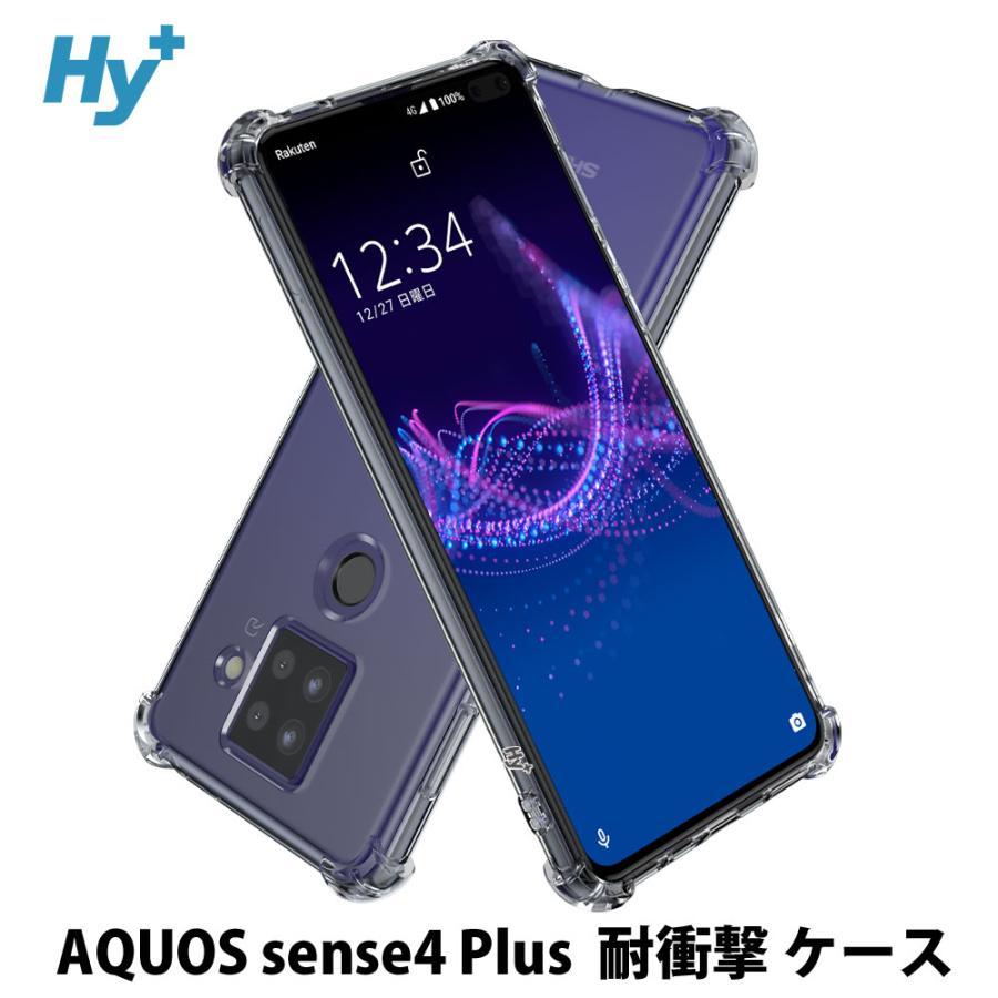 AQUOS sense4 Plus ケース クリア 透明 耐衝撃 SH-M16 SH-RM16 アクオスセンス4プラス 衝撃吸収|hyplus