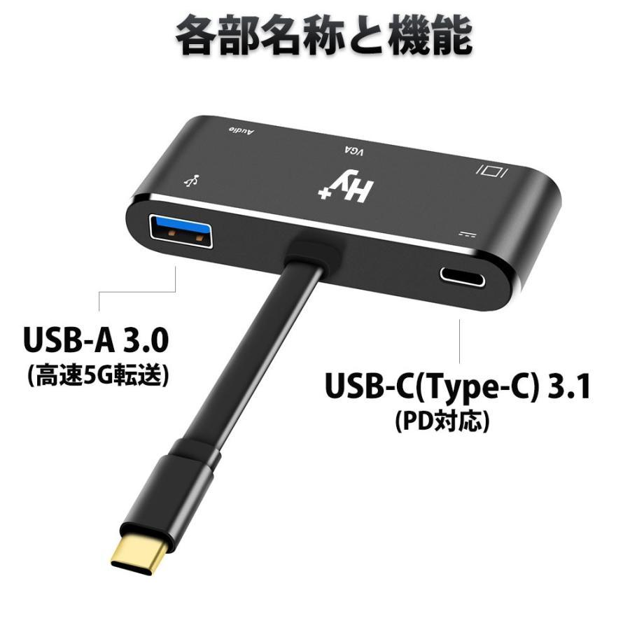Hy+ USB-C ハブ HDMI USB-A変換 VGA出力 オーディオ出力対応 HY-TCHD5 PD充電対応 ブラック|hyplus|03
